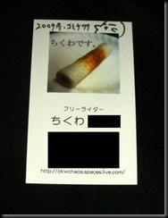 09冬コミ名刺